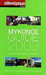 Μύκονος Guide 2003