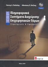 Πληροφοριακά συστήματα διαχείρισης επιχειρησιακών πόρων