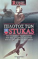 Πιλότος των Stukas