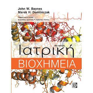 Ιατρική Βιοχημεία 4η έκδοση
