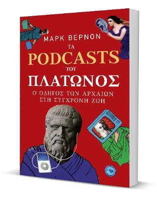 Τα podcast του Πλάτωνος