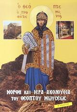 Μορφή και Ιερά Ακολουθία του Θεόπτου Μωυσέως