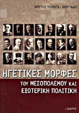 Ηγετικές μορφές του μεσοπολέμου και εξωτερική πολιτική