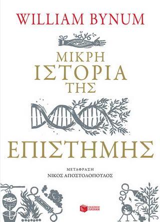 Μικρή ιστορία της επιστήμης