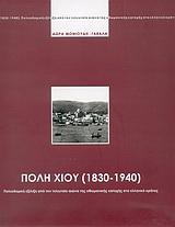 Πόλη Χίου 1830-1940