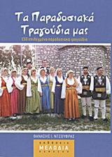 Τα παραδοσιακά τραγούδια μας