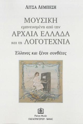 ΜΟΥΣΙΚΗ εμπνευσμένη από την Αρχαία Ελλάδα και τη Λογοτεχνία