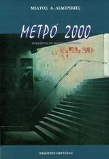 Μετρό 2000