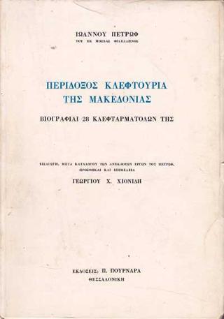 Περίδοξος κλεφτουριά της Μακεδονίας