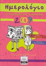 Ημερολόγιο συναισθηματικής νοημοσύνης 2009