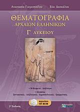 Θεματογραφία αρχαίων ελληνικών Γ΄ λυκείου