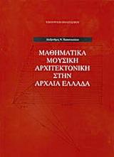 Μαθηματικά, μουσική, αρχιτεκτονική στην αρχαία Ελλάδα