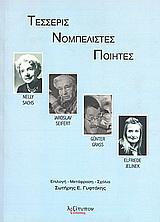 Τέσσερις νομπελίστες ποιητές