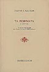 Τα ποιήματα 1952-2003