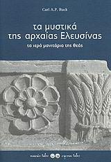 Τα μυστικά της αρχαίας Ελευσίνας