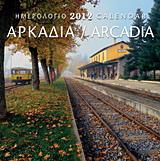 Ημερολόγιο 2012: Αρκαδία