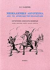 Νεοελληνική λογοτεχνία από τις αρχές έως την επανάσταση