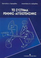 Το σύστημα ρενίνης - αγγειοτενσίνης