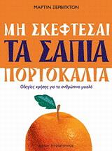 Μην σκέφτεσαι τα σάπια πορτοκάλια