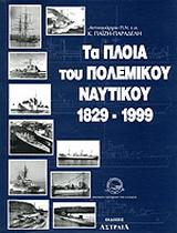 Τα πλοία του πολεμικού ναυτικού 1829-1999