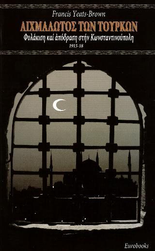 Αιχμάλωτος των Τούρκων