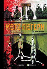 Μετζ Γιεγέρν