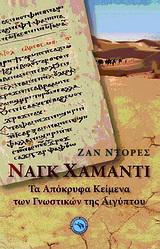 Ναγκ Χαμαντί