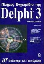Πλήρες εγχειρίδιο της Delphi 3
