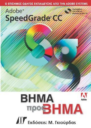 Adobe SpeedGrade CC Βήμα προς Βήμα