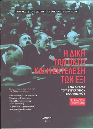 Η δίκη των Οκτώ και η εκτέλεση των Έξι : Ένα δράμα του σύγχρονου ελληνισμού