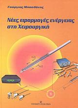 Νέες εφαρμογές ενέργειας στη χειρουργική