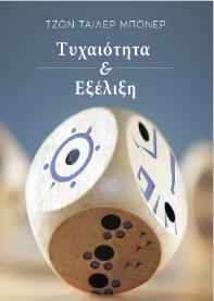 Τυχαιότητα & εξέλιξη:ΤΖΟΝ ΤΆΙΛΕΡ ΜΠΌΝΕΡ