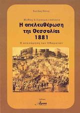 Μύθος ή πραγματικότητα: Η απελευθέρωση της Θεσσαλίας 1881