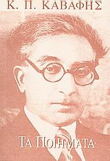 Τα ποιήματα (1897 - 1933)