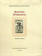 Μανουήλ Χρυσολωράς