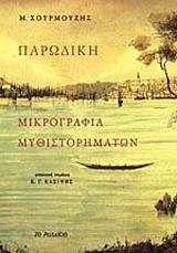 Παρωδική μικρογραφία μυθιστορημάτων