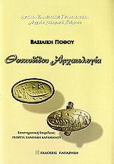 Θουκυδίδου αρχαιολογία