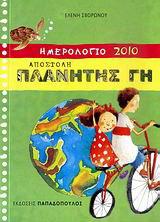 Ημερολόγιο 2010: Αποστολή πλανήτης Γη