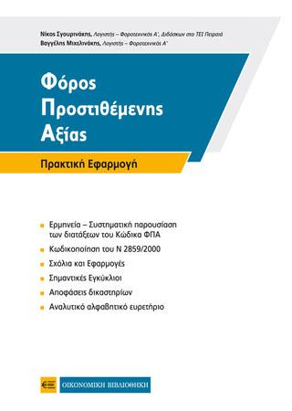 Φόρος Προστιθέμενης Αξίας, 2η έκδοση 2014