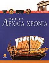 Ταξίδι στα αρχαία χρόνια