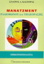 Μάνατζμεντ ραδιοφώνου και τηλεόρασης