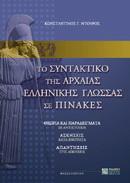 Το συντακτικό της αρχαίας ελληνικής γλώσσας σε πίνακες