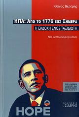 ΗΠΑ: Από το 1776 έως σήμερα