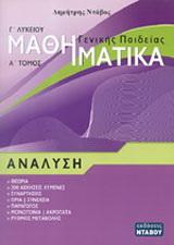 Μαθηματικά Γ΄λυκείου γενικής παιδείας: Ανάλυση