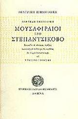 Μουσαφιραίοι στο Στεπαντσίκοβο