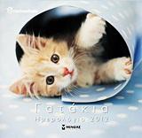 Ημερολόγιο 2012: Rachaelhale - Γατάκια