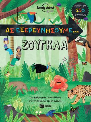 Ας εξερευνήσουμε: Ζούγκλα (Lonely Planet Kids)