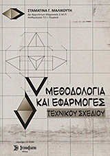Μεθοδολογία και εφαρμογές τεχνικού σχεδίου