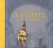 Ημερολόγιο 2004, οι όπερες του κόσμου
