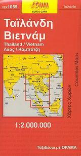 Ταϊλάνδη, Βιετνάμ